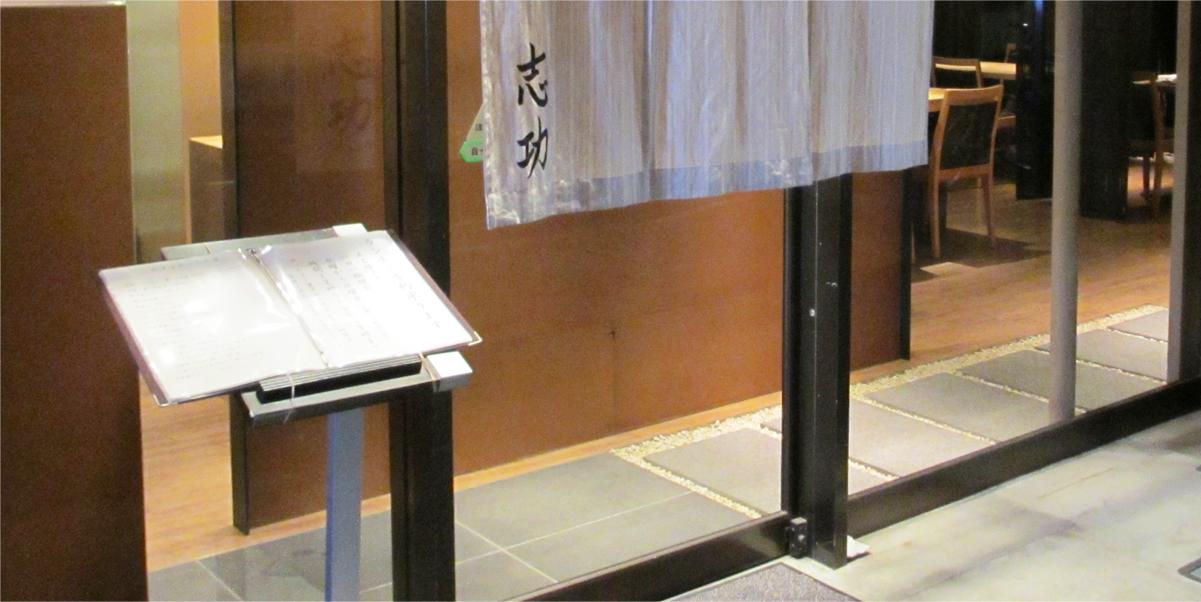 SHiKO のれん 入口