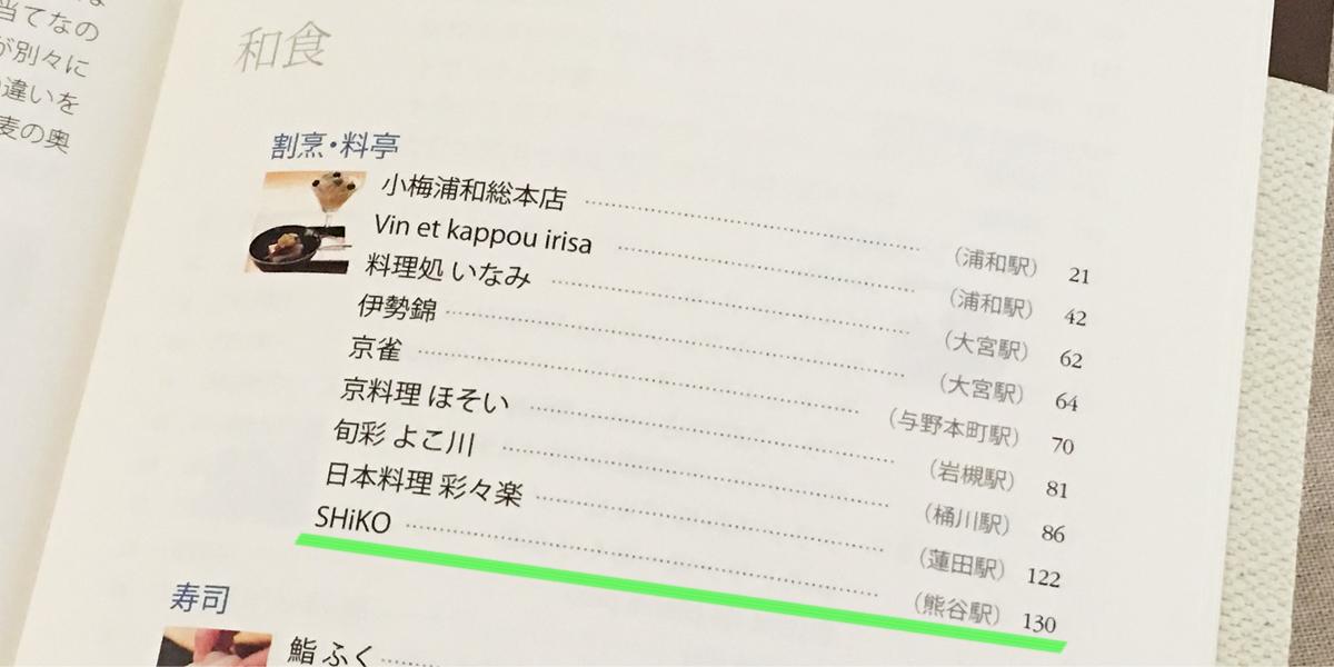 『グルメスポット埼玉』和食 割烹・料亭