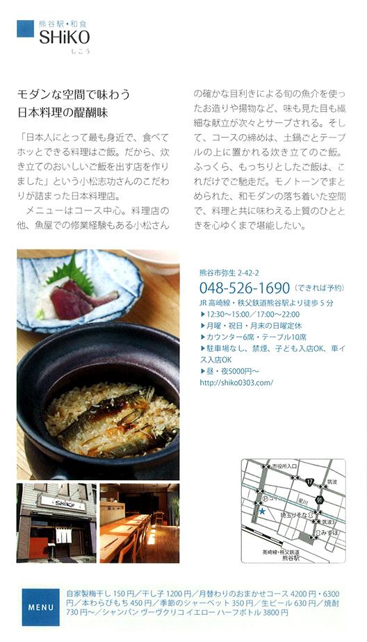 グルメスポット 埼玉 2012
