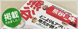 ぴあ グルメ本『熊谷食本』の巻頭でSHiKOが大きく特集されました