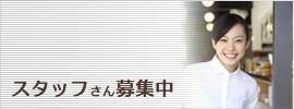 SHiKOでは、スタッフさんを募集しています